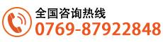 全国咨询热线:0769-87922848