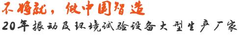 中国振动及环境试验设备生产厂家-工业检测设备一站式解决方案提供商