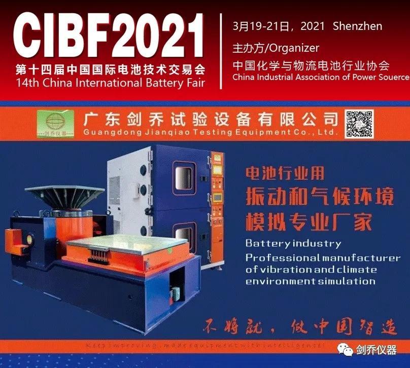 CIBF2021第十四届中国国际电池技术展【 剑