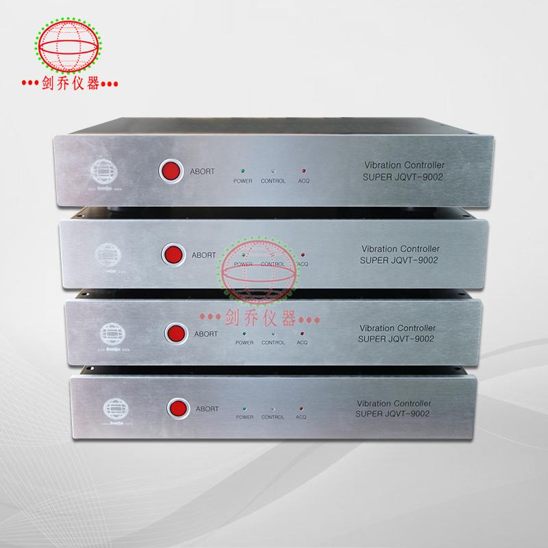 JQVT-9000系列振动控制仪