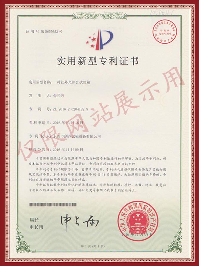 节能恒温恒湿试验箱专利证书