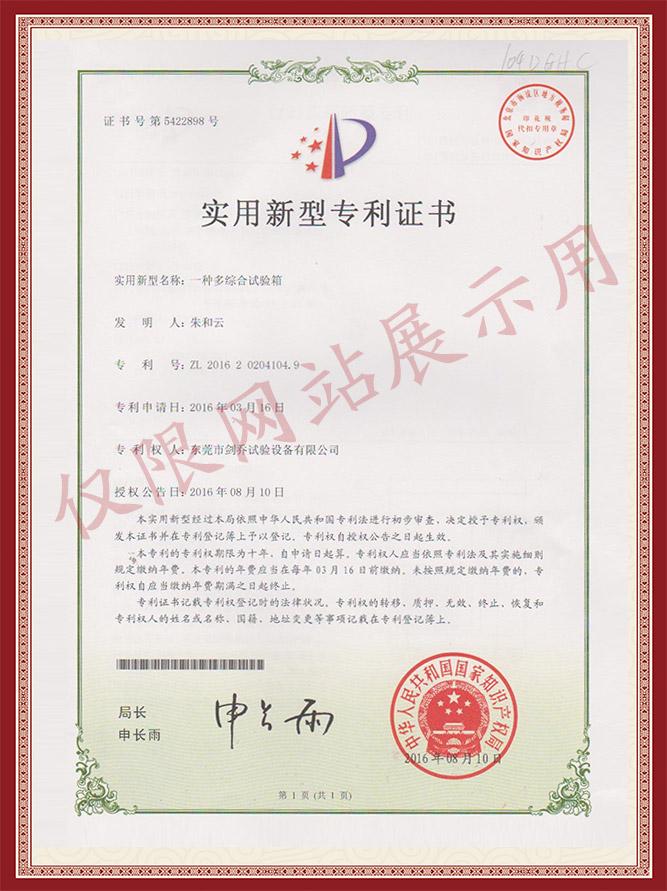 一种多综合试验机专利证书