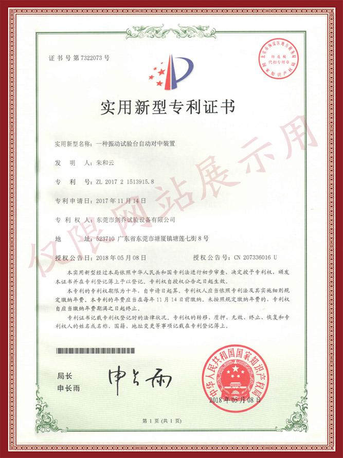 振动台自动对中装置专利证书