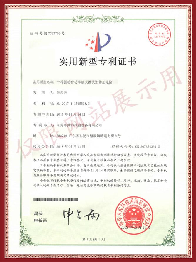 振动台功率放大器波形修正电路专利证书
