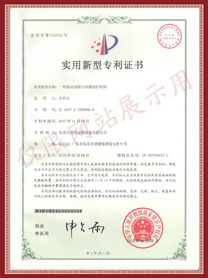 振动试验台动圈保护机构专利证书