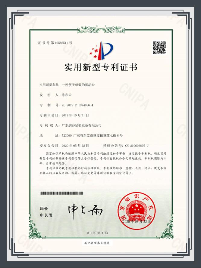 一种便于组装的振动台专利证书