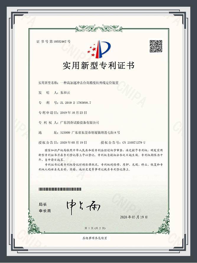 高加速冲击台高精度红外线定位装置证书