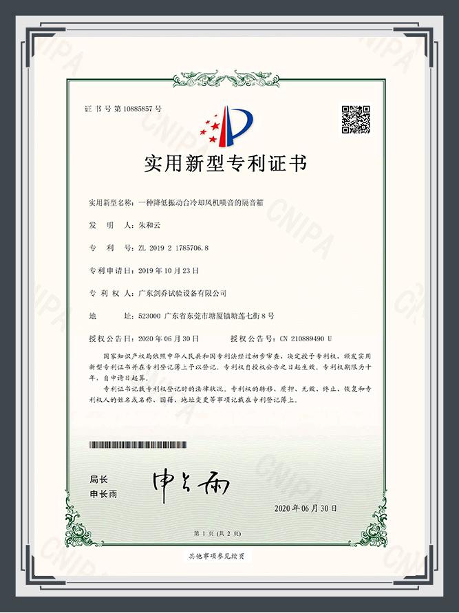 一种降低振动台冷却风机噪音的隔音箱专利证书